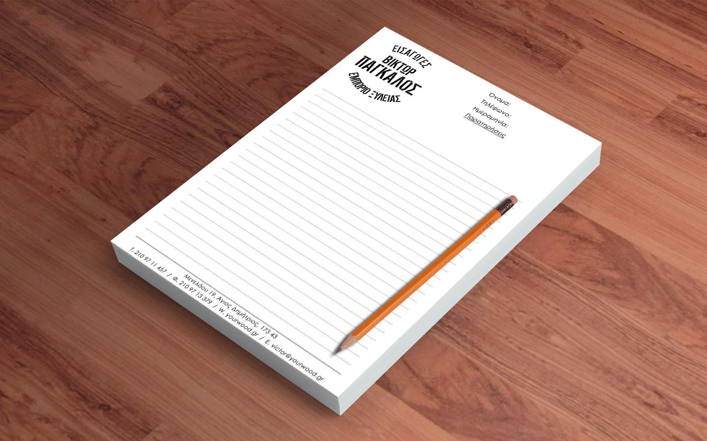 """Σχεδιασμός Σημειωματαρίων """"Ξυλεία Πάγκαλος"""""""