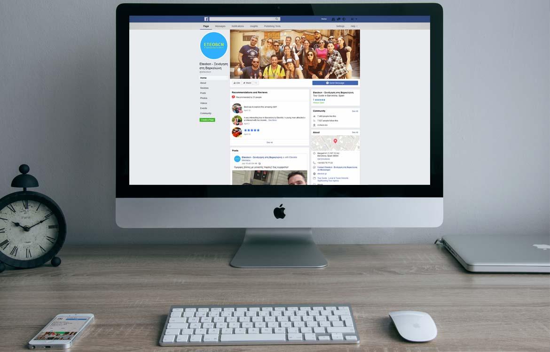 """Διαχείριση Social Media """"EteoBCN"""""""